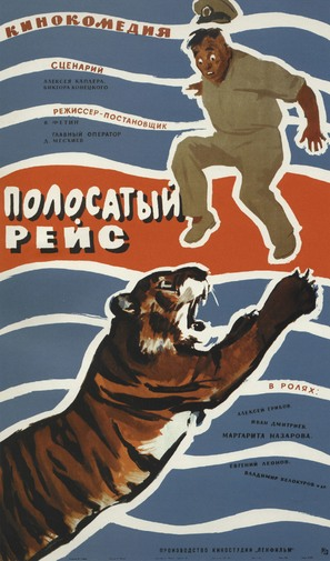 Polosatyy reys - Russian Movie Poster (thumbnail)