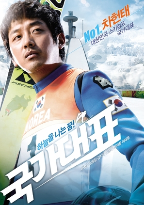 Jump Broadly - South Korean Movie Poster (thumbnail)