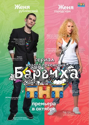 """Barvikha"" - Russian Movie Poster (thumbnail)"