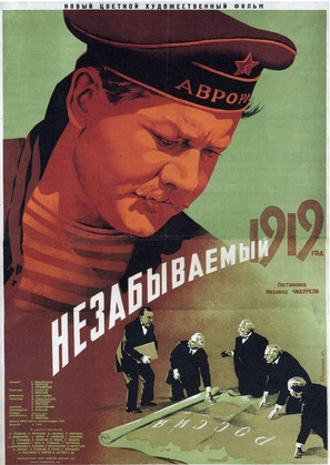 Nezabyvaemyy god 1919 - Russian Movie Poster (thumbnail)