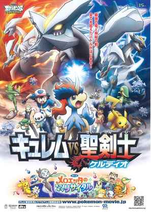 Pokémon the Movie: Kyurem vs. the Sword of Justice - Japanese Movie Poster (thumbnail)