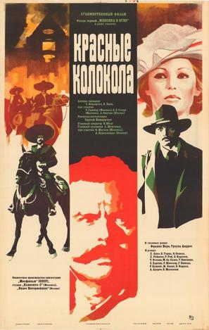 Krasnye kolokola, film pervyy - Meksika v ogne - Soviet Movie Poster (thumbnail)