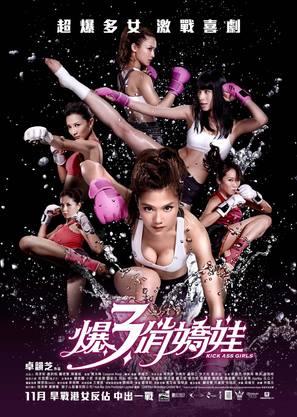 Kick Ass Girls - Hong Kong Movie Poster (thumbnail)