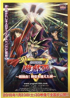 Gekijouban Yuugiou: Chouyuugou! Jikuu o koeta kizuna - Japanese Movie Poster (thumbnail)
