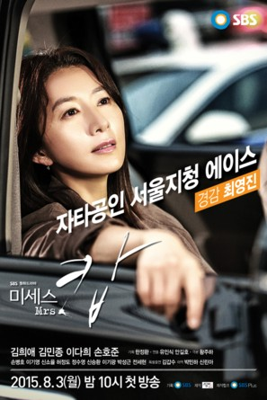 """Miseseu Cab"" - South Korean Movie Poster (thumbnail)"