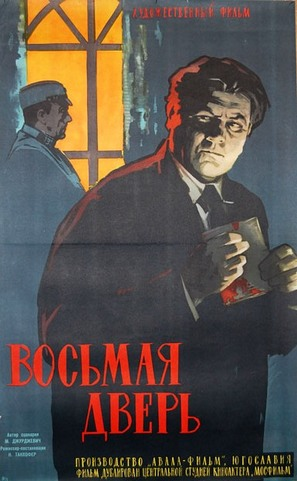 Osma vrata - Russian Movie Poster (thumbnail)