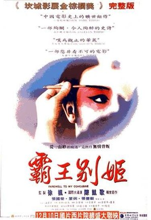 Ba wang bie ji - Chinese Movie Poster (thumbnail)