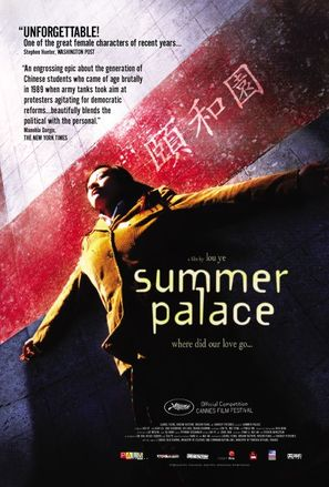 Yihe yuan - Movie Poster (thumbnail)