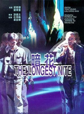 The Longest Nite - poster (thumbnail)