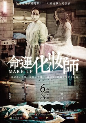 Make Up - Taiwanese Movie Poster (thumbnail)