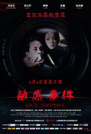 Case Sensitive - Chinese Movie Poster (thumbnail)