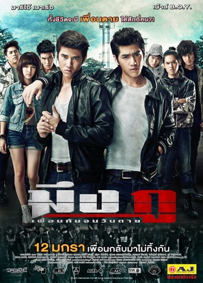 Mueng Ku - Thai Movie Poster (thumbnail)