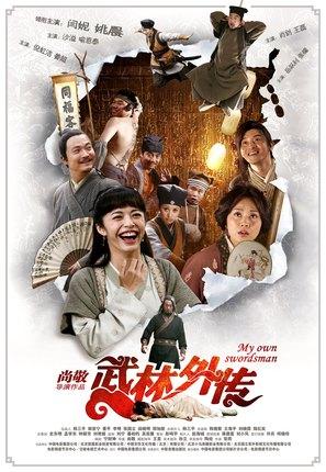 """Wu lin wai zhuan"" - Chinese Movie Poster (thumbnail)"