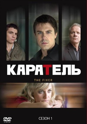 """""""The Fixer"""" - Russian Movie Cover (thumbnail)"""