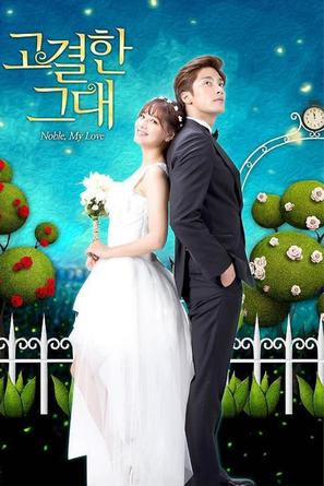 """Noble, My Love"" - South Korean Movie Poster (thumbnail)"