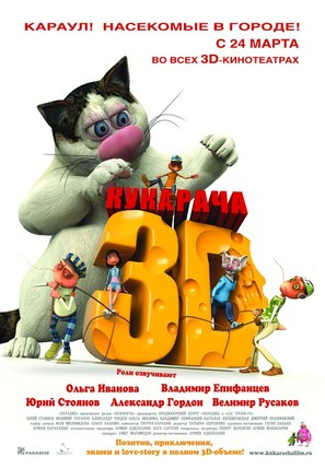 Kukaracha 3D - Russian Movie Poster (thumbnail)