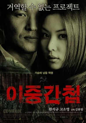 Ijung gancheob - South Korean poster (thumbnail)