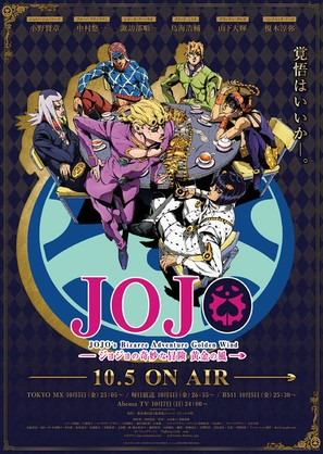 """JoJo no kimyô-na bôken"" - Japanese Movie Poster (thumbnail)"