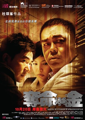 Dyut meng gam - Hong Kong Movie Poster (thumbnail)