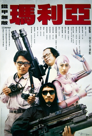 Tie jia wu di Ma Li A - Hong Kong Movie Poster (thumbnail)