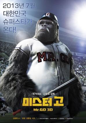 Mi-seu-teo Go - South Korean Movie Poster (thumbnail)