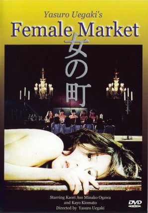 Female Market - Japanese DVD cover (thumbnail)