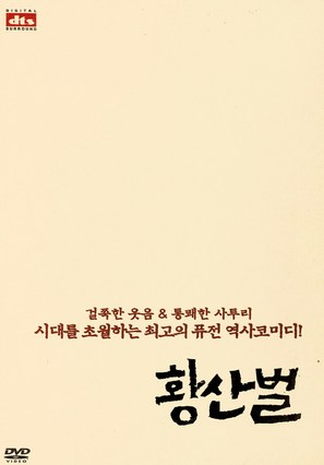 Hwangsanbul - South Korean poster (thumbnail)