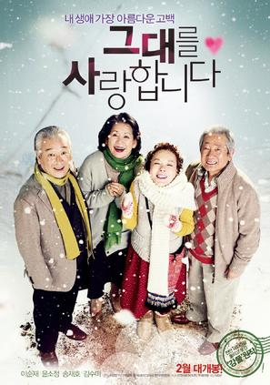 Geu-dae-leul Sa-rang-hab-ni-da - South Korean Movie Poster (thumbnail)
