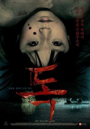 Dok - South Korean Movie Poster (thumbnail)