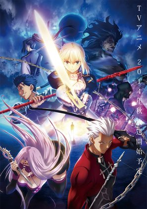 """Fate/Stay Night: Unlimited Blade Works"" - Japanese Movie Poster (thumbnail)"