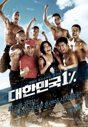 Daehan Mingook 1% - South Korean Movie Poster (thumbnail)