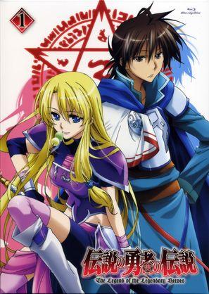"""Densetsu no yuusha no densetsu"" - Japanese Blu-Ray movie cover (thumbnail)"