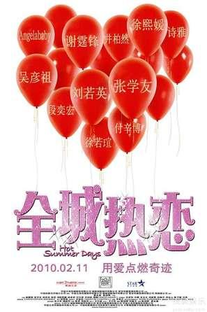 Chuen sing yit luen - yit lat lat - Hong Kong Movie Poster (thumbnail)