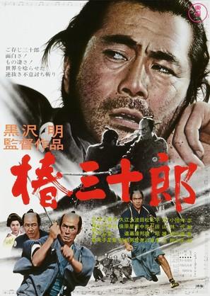Tsubaki Sanjûrô - Japanese Movie Poster (thumbnail)