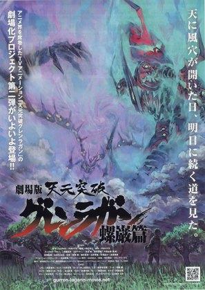 Gekijô ban Tengen toppa guren ragan: Ragan hen - Japanese Movie Poster (thumbnail)