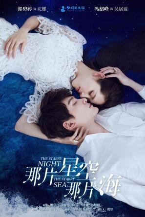 """The Starry Night, the Starry Sea"" - Chinese Movie Poster (thumbnail)"