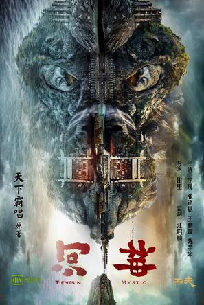 """""""He shen"""" - Chinese Movie Poster (thumbnail)"""