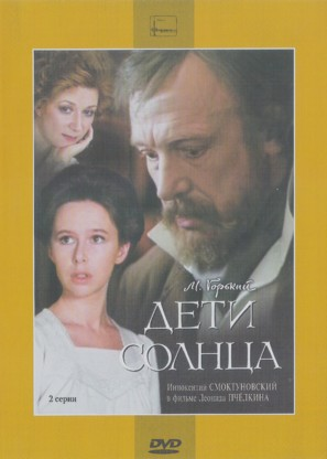 """""""Deti solntsa"""" - Russian DVD movie cover (thumbnail)"""