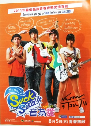 Suck3/2Seed - Thai Movie Poster (thumbnail)