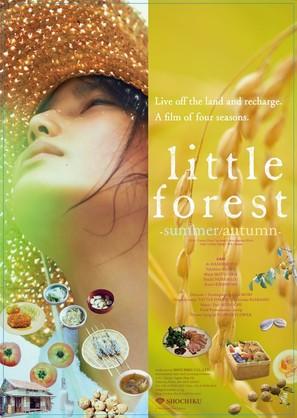 Little Forest: Summer/Autumn - Japanese Movie Poster (thumbnail)