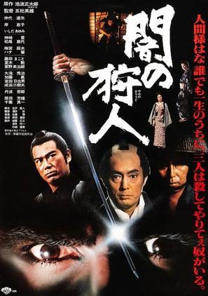 Yami no karyudo - Japanese Movie Poster (thumbnail)