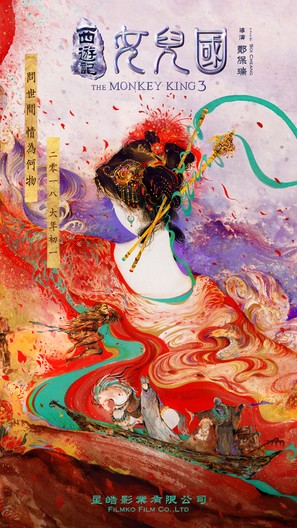The Monkey King 3: Kingdom of Women - Chinese Movie Poster (thumbnail)