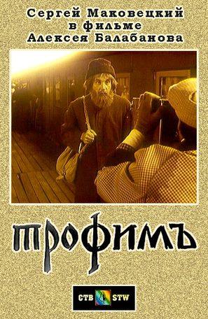 Pribytie poezda - Russian Movie Poster (thumbnail)