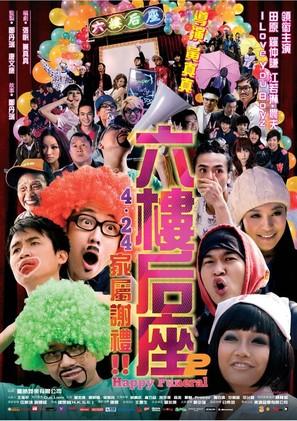 Luk lau hau joh yee chi ga suk tse lai - Hong Kong Movie Poster (thumbnail)