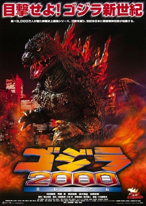 Gojira ni-sen mireniamu - Japanese Movie Poster (thumbnail)