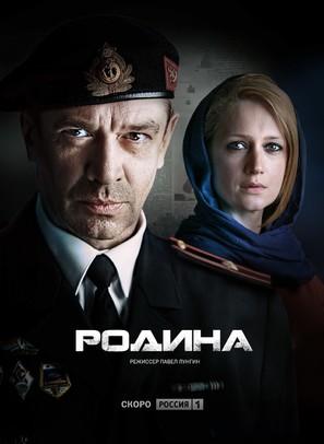 """Rodina"" - Russian Movie Poster (thumbnail)"
