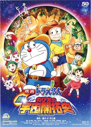 Eiga doraemon: Shin. Nobita no uchû kaitakushi - Japanese Movie Poster (thumbnail)