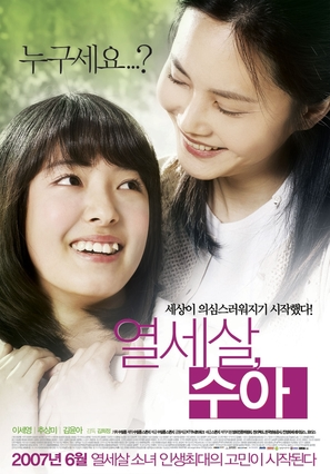 Yeol-se-sal Soo-ah - South Korean poster (thumbnail)