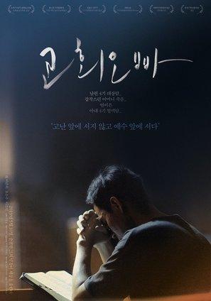 A Job Who Is Near Us - South Korean Movie Poster (thumbnail)