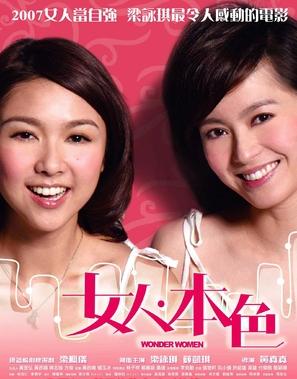 Nui yan boon sik - Taiwanese poster (thumbnail)